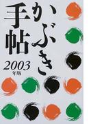 かぶき手帖 2003年版