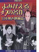 よみがえる幻の名作 日本無声映画篇 映画史探究