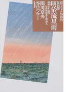 『坊っちゃん』の時代 第4部 明治流星雨 (双葉文庫)(双葉文庫)