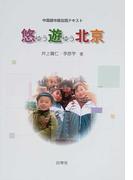 悠遊北京 中国語中級会話テキスト