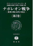 ナポレオン戦争 欧州大戦と近代の原点 第2巻 (SBC学術文庫)
