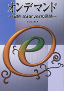 オンデマンド IBM eServerの奇跡