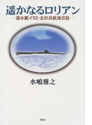 遙かなるロリアン 潜水艦イ52・主計兵航海日誌