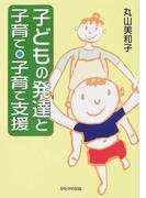 子どもの発達と子育て・子育て支援 (保育と子育て21)