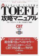 コンピュータ・ベースで学ぶ最新TOEFL攻略マニュアル CBT対応版