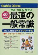 最速の一般常識 見るわかる覚える 2004年度版 (Shushoku selection)