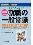就職の一般常識 よくでるやくだつ 2004年度版短大生・専門学校生版 (Shushoku selection)