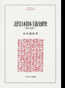 近代日本資本主義史研究 歴史から現代へ (MINERVA人文・社会科学叢書)