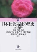 日本社会福祉の歴史 制度・実践・思想 (MINERVA福祉専門職セミナー)