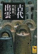 古代出雲 (講談社学術文庫)(講談社学術文庫)