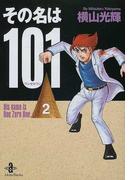 その名は101 2 (秋田文庫)(秋田文庫)