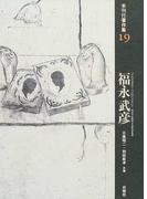 未刊行著作集 19 福永武彦