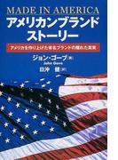 アメリカンブランド・ストーリー アメリカを作り上げた有名ブランドの隠れた真実