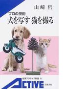 犬を写す猫を撮る プロの技術 (岩波アクティブ新書)(岩波アクティブ新書)