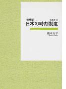 日本の時刻制度 増補版 オンデマンド版 (塙選書)