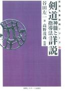 剣道神髄と指導法詳説 オンデマンド版 (武道名著復刻シリーズ)