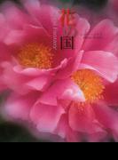 花の国 Floral fantasy
