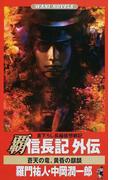 覇信長記外伝 蒼天の竜、黄昏の麒麟 (ワニの本 Wani novels)(ワニの本)