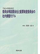 委員会等設置会社と重要財産委員会の社内規程モデル 平成14年商法改正