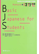 Basic Japanese for students はかせ 留学生の日本語初級45時間