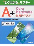A+ Core Hardware対策テキスト (よくわかるマスター)