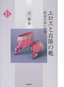 エロスと貞節の靴 弾詞小説の世界 (遊学叢書)