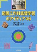 図画工作科鑑賞学習のアイディア46