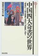 中国四大奇書の世界 『西遊記』『三国志演義』『水滸伝』『金瓶梅』を語る (懐徳堂ライブラリー)