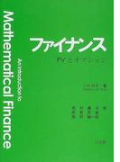 ファイナンス PVとオプション