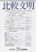 比較文明 18(2002) 対談比較文明学の現在、そして未来へ 伊東俊太郎・川勝平太 特集衰退するか、アメリカ文明