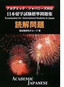 日本留学試験標準問題集読解問題 アカデミック・ジャパニーズ対応