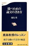 勝つための論文の書き方 (文春新書)(文春新書)