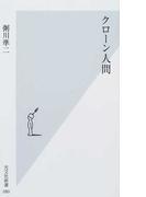 クローン人間 (光文社新書)(光文社新書)
