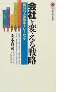 会社を変える戦略 超MBA流改革トレーニング (講談社現代新書)(講談社現代新書)