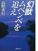 幻獣ムベンベを追え (集英社文庫)(集英社文庫)