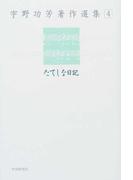 宇野功芳著作選集 4 たてしな日記
