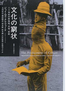 文化の窮状 二十世紀の民族誌、文学、芸術 (叢書文化研究)