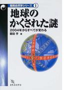 地球のかくされた謎 2004年からすべてが変わる (陰陽自然学シリーズ)