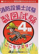 消防設備士試験4類製図試験ここをマスター わかりにくい製図試験がみるみるわかる