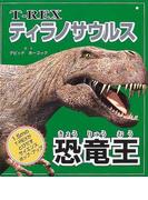 恐竜王 ティラノサウルス サイエンスポップ-アップブック (かいがのかがくしかけえほん)