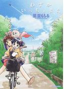 わずかいっちょまえ (Beam comix)(ビームコミックス)