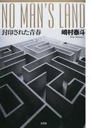 No man's land 封印された青春