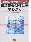 公害防止管理者のための環境保全関係法令早わかり