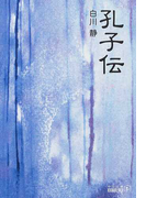 孔子伝 改版 (中公文庫 BIBLIO)(中公文庫)