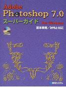Adobe Photoshop 7.0スーパーガイドFor Windows