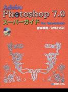 Adobe Photoshop 7.0スーパーガイドFor Macintosh