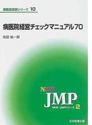 病医院経営チェックマニュアル70 (NEW・JMPシリーズ 病医院経営シリーズ)