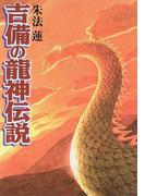 吉備の竜神伝説