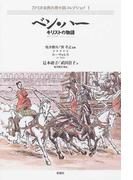 アメリカ古典大衆小説コレクション 1 ベン・ハー