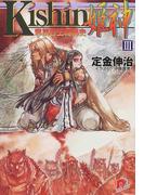 Kishin-姫神- 邪馬台王朝秘史 3 (集英社スーパーダッシュ文庫)(集英社スーパーダッシュ文庫)